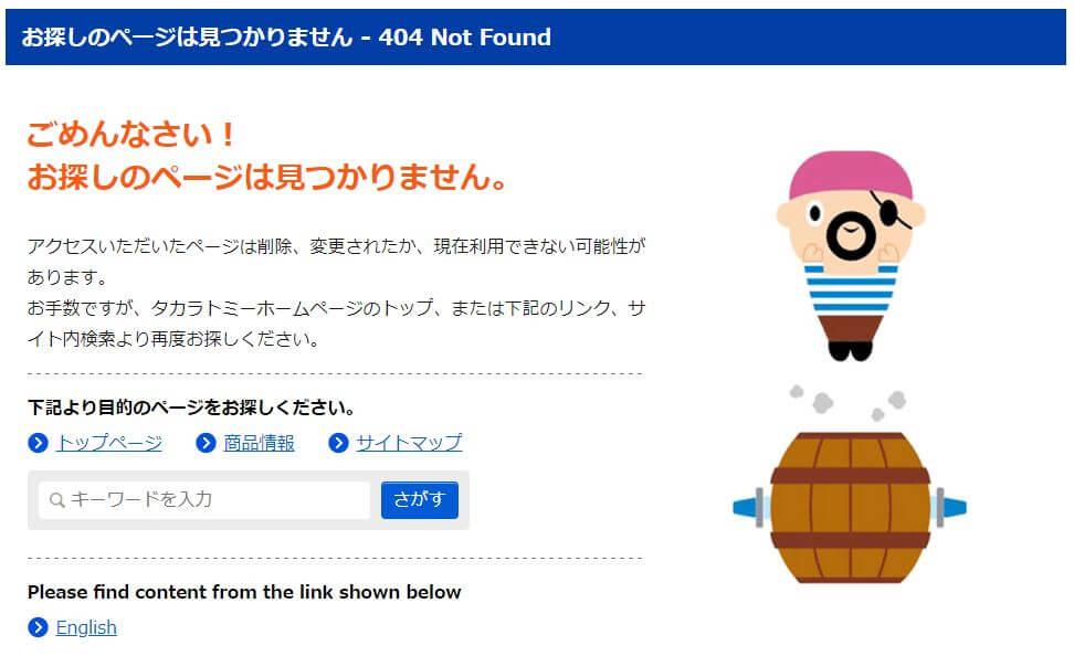 株式会社タカラトミー 404エラーページ