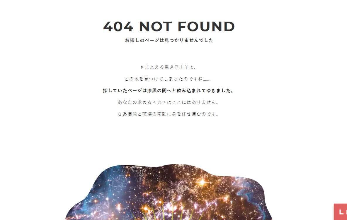 株式会社LIG404エラーページ