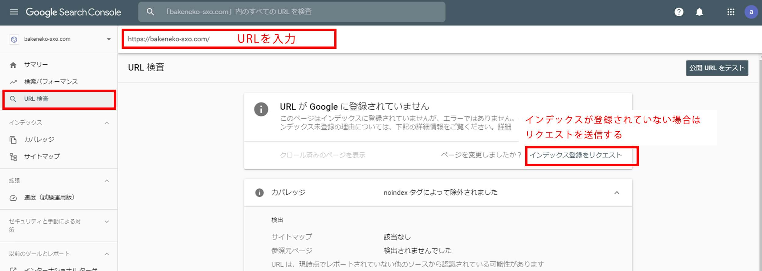 Search Console URL検査