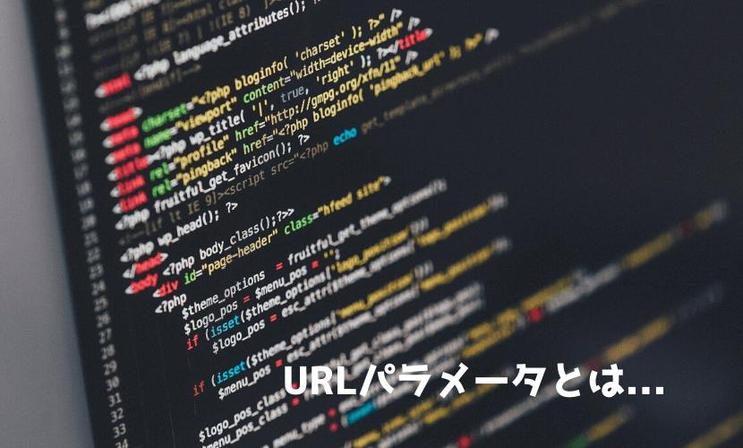 【SEO】URLパラメータとは:ページを正規化する3つの⽅法
