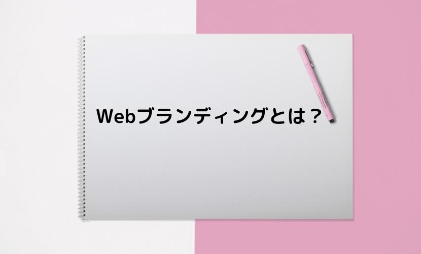 Web担当者のための、Webブランディングの始め⽅