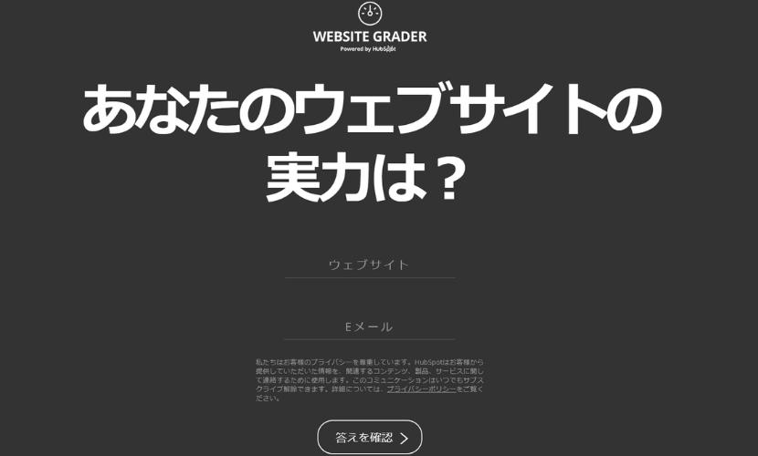 ウェブサイトグレーダー