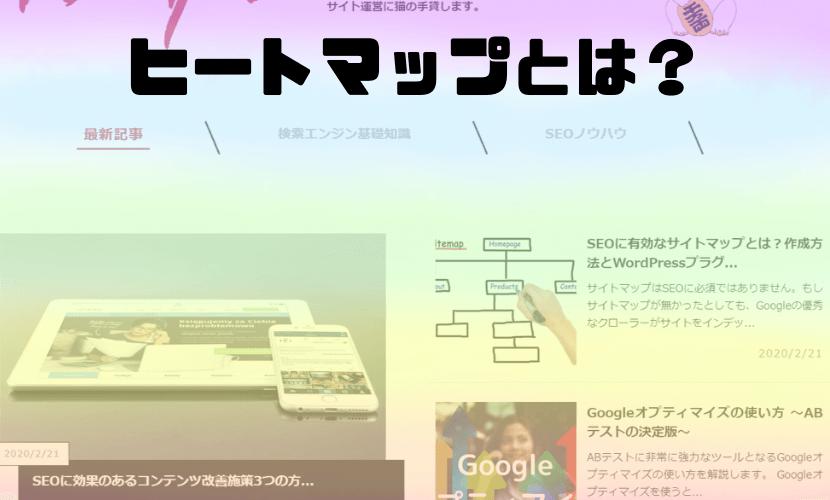 ヒートマップとは?ユーザー⾏動を可視化してWebサイトの改善に繋げる⽅法